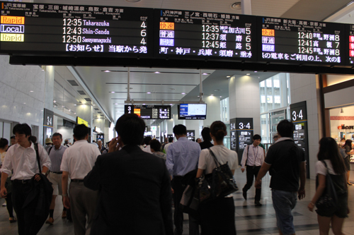 Japanese Railway Destination Board